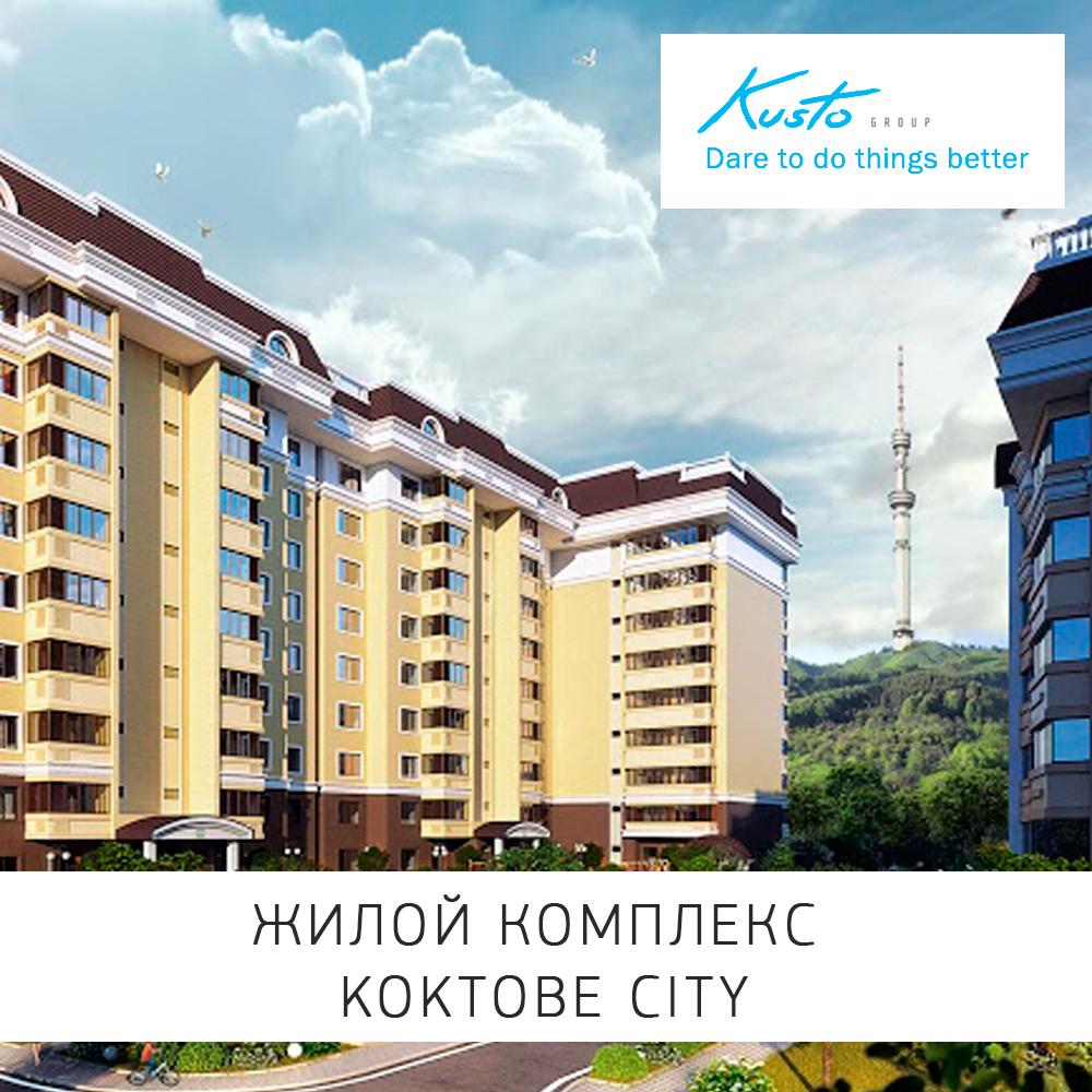 Жилой-комплекс--Koktobe-City